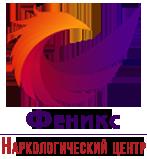 """Наркологический центр """"Феникс"""""""