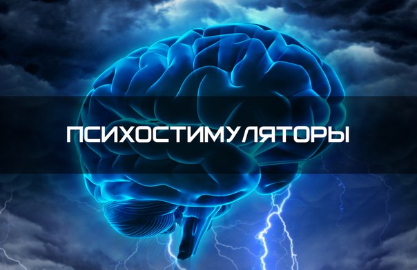 психостимуляторы